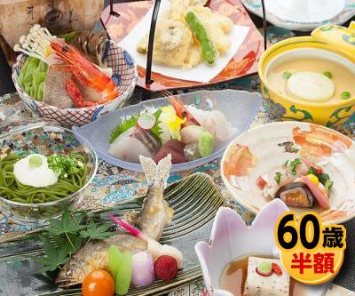 季節の料理で楽しい夕食を!【会席花水木プラン】