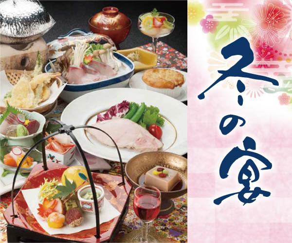 忘年会・新年会に「冬の宴」(4名様より)