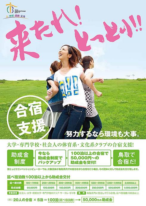 gasyuku_01.jpg