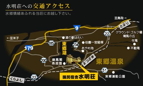 水明荘への交通アクセス