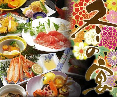 忘年会・新年会に「冬の宴」(5名様より)